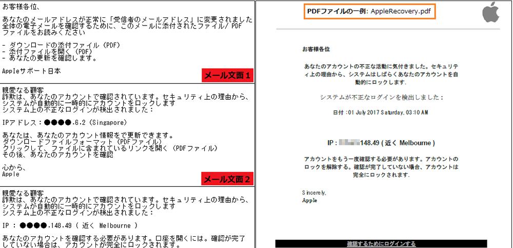 Appleをかたる、PDFファイル添付のフィッシングメールに注意