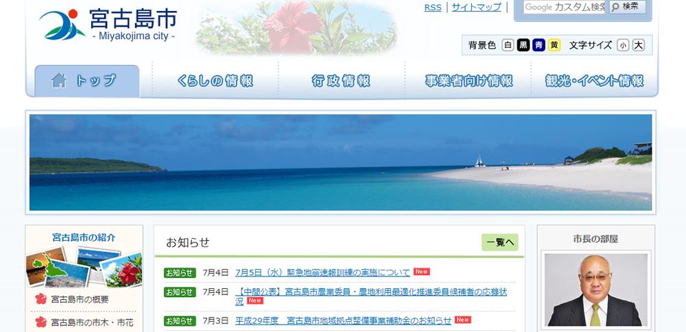 宮古島市、税徴収通知の誤送付で個人情報12名分が漏洩
