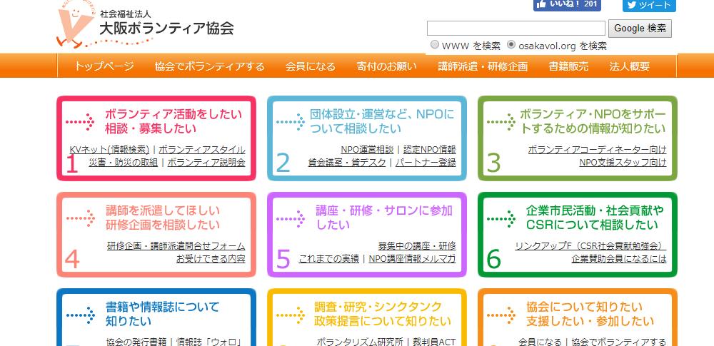 アカウント乗っ取り被害で、迷惑メール約4万通送信 - 大阪ボランティア協会