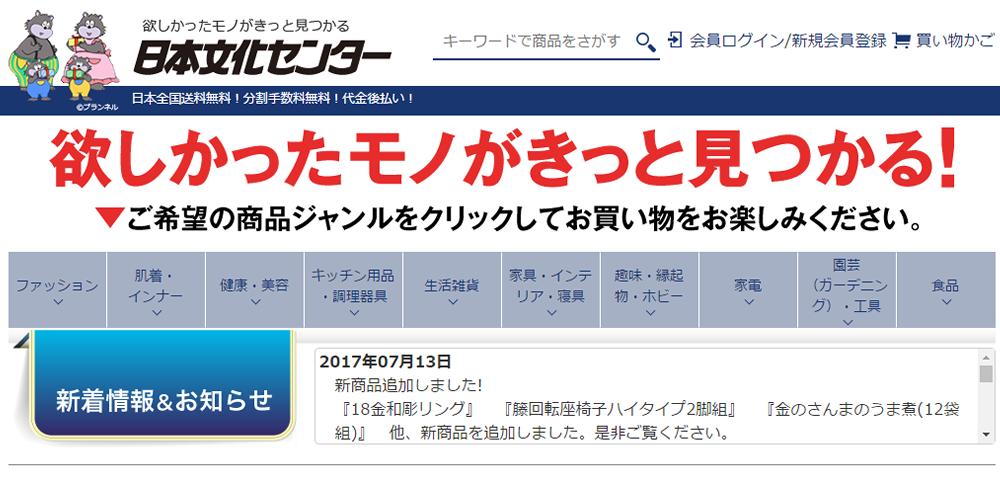 日本文化センター、クレジットカード情報189件流出か