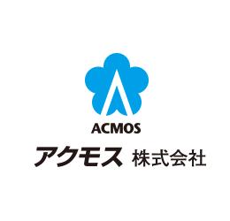 アクモス株式会社