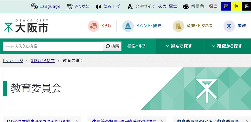 小学校教諭、児童463人分の個人情報を一時紛失‐大阪市