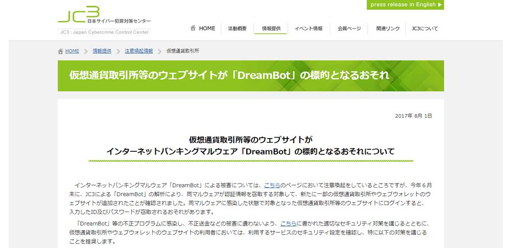 JC3「DreamBot」の注意喚起、仮想通貨取引所などでの被害拡大を懸念