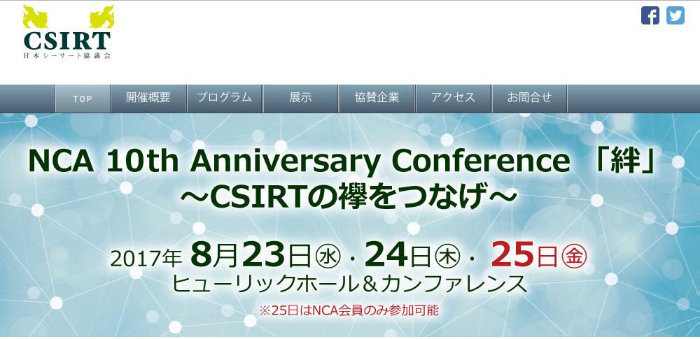 日本シーサート協議会のイベントが注目を集める‐テーマは「絆」