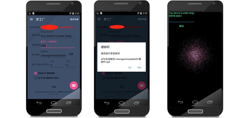 誰でもお気軽、マルウェア制作アプリが爆誕!-中国