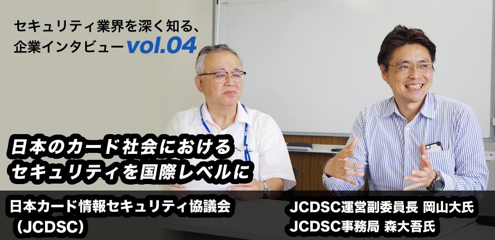 日本のカード社会におけるセキュリティを国際レベルに【日本カード情報セキュリティ協議会】