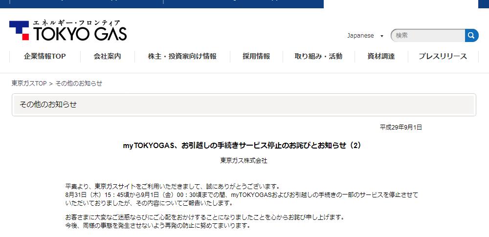 東京ガスで不正アクセス被害、個人情報17件が流出の可能性
