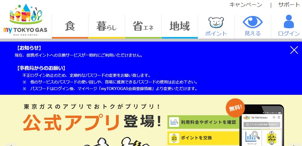 前回の流出事件からたった20日後、東京ガスがまたも情報漏洩