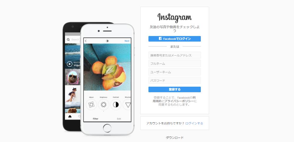 Instagram不正アクセス事件、一般ユーザーも情報流出の可能性