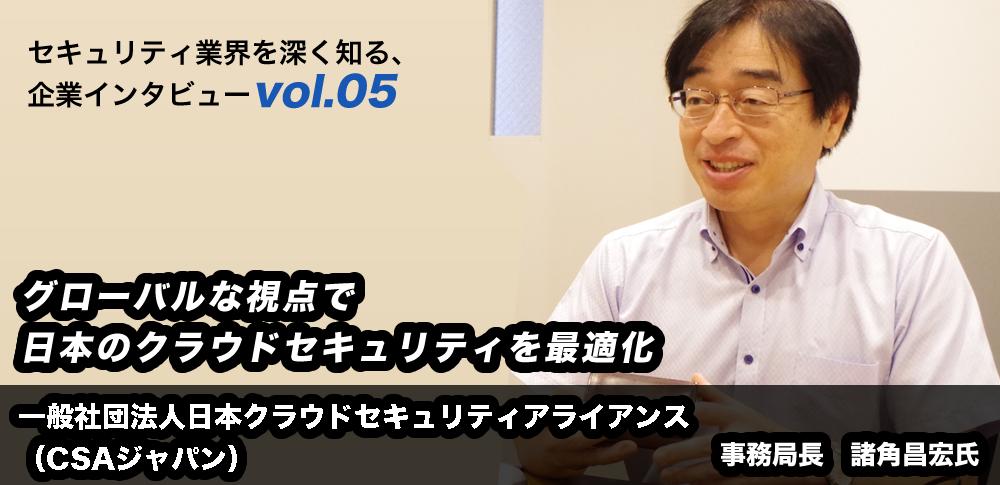 グローバルな視点で日本のクラウドセキュリティを最適化【一般社団法人日本クラウドセキュリティアライアンス】