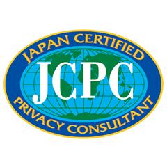 JCPC(認定プライバシーコンサルタント資格)