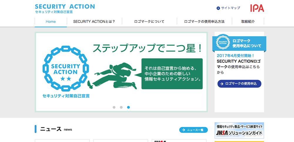 セキュリティアクション「★★二つ星」にステップアップ