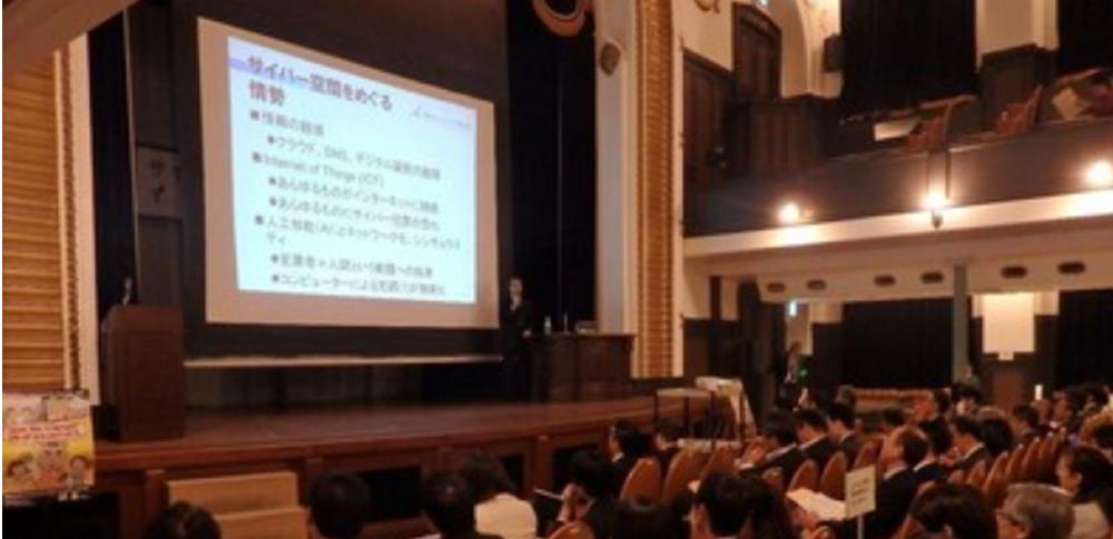 約300名が参加、横浜にて「サイバー犯罪防止シンポジウム」が開催