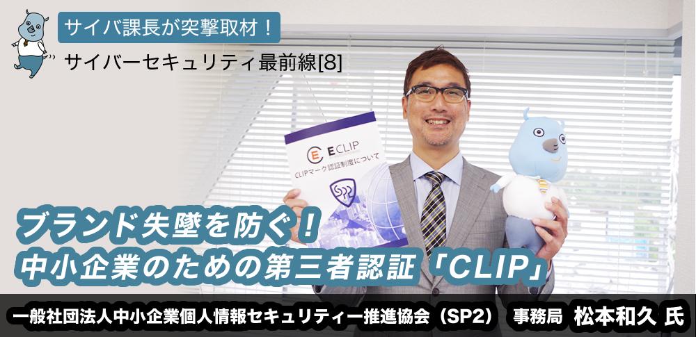 ブランド失墜を防ぐ!中小企業のための第三者認証「CLIP」【一般社団法人中小企業個人情報セキュリティー推進協会】