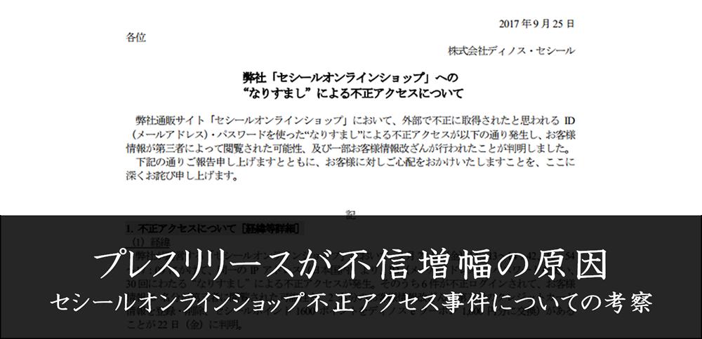 「プレスリリース」で不信増幅か|セシールオンラインショップ不正アクセス事件についての考察