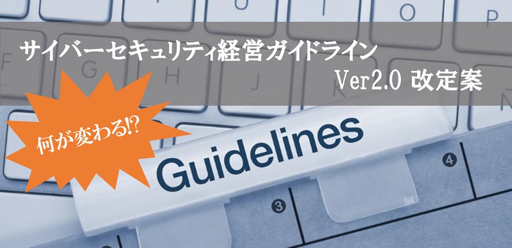 何が変わる?サイバーセキュリティ経営ガイドラインVer2.0改定案