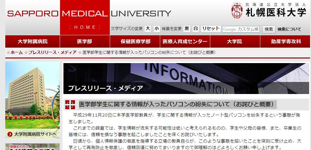 学生の個人情報3,000人分流出か、大学教員がPCを紛失