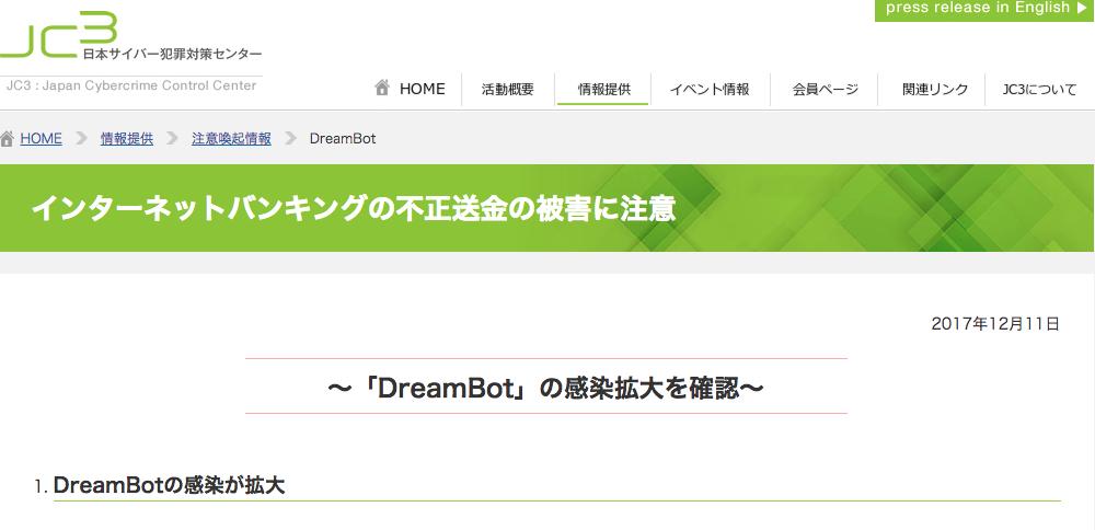 DreamBotの感染拡大、インターネットバンキングでの不正送金に注意