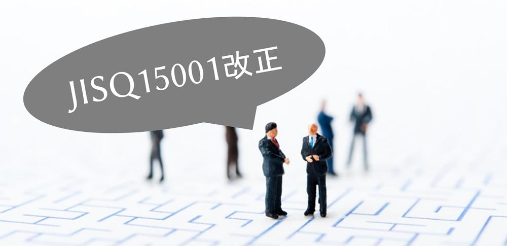 「JISQ15001」の改正は突っ込みどころ満載!今後のPマーク取得はどうなる?