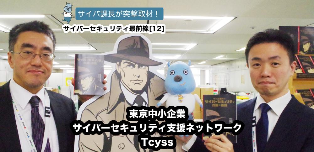 窓口は東京都!警察、行政、大学教授、弁護士らが結集した公的サイバーセキュリティ対策機関【東京中小企業サイバーセキュリティ支援ネットワーク(Tcyss)】