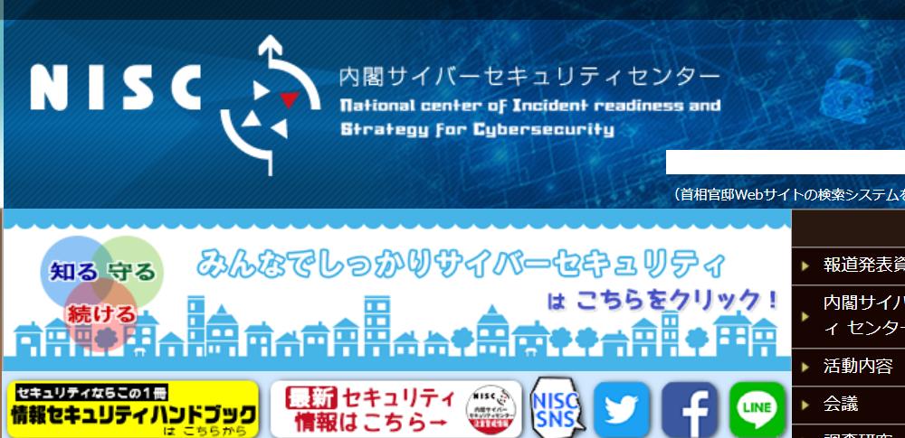 日本政府がサイバー攻撃に備えた新組織の設立を検討