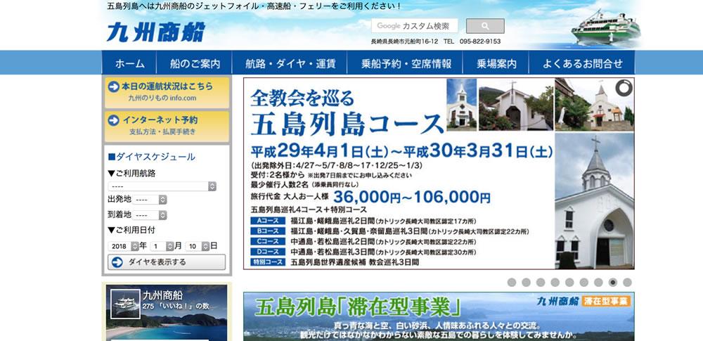 九州商船、不正アクセスによりネット予約会員7万4千件の個人情報漏洩か