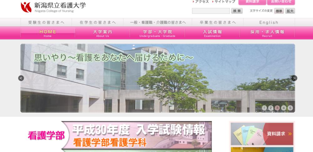 新潟県立看護大学職員のメールアカウントから不正アクセス、個人情報漏洩の可能性