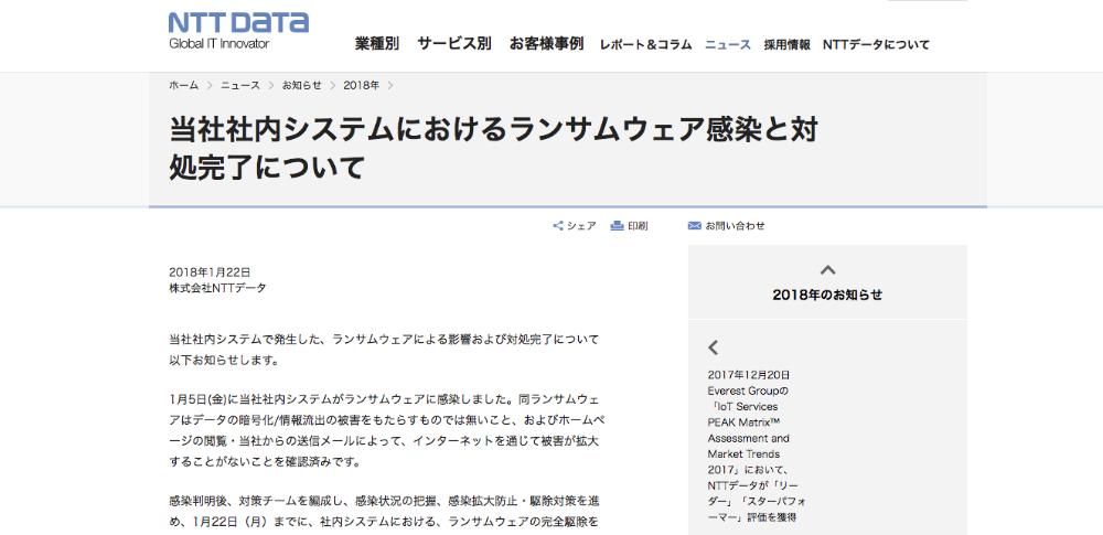 NTTデータがランサムウェア感染を公表、現在は完全駆除