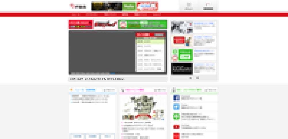 福岡放送不正アクセス被害、最大153件のメールアドレスが漏洩の可能性