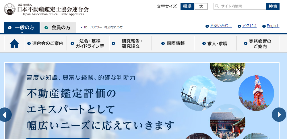 サーバーに不正アクセスも被害を未然に防止‐日本不動産鑑定士協会連合会