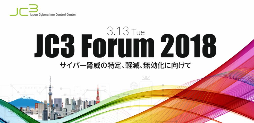 3/13「JC3 Forum 2018」開催、サイバー犯罪の軽減・無効化を目指す