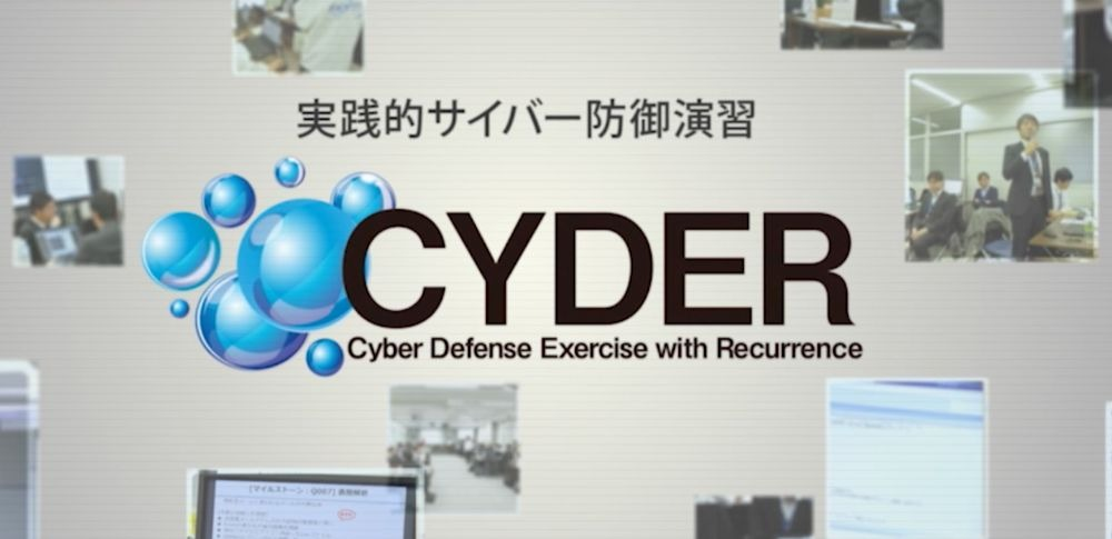 NICT、47都道府県で実践的サイバー防御演習「CYDER」実施