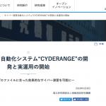 NICT、世界初サイバー演習自動化システム「CYDERANGE」開発