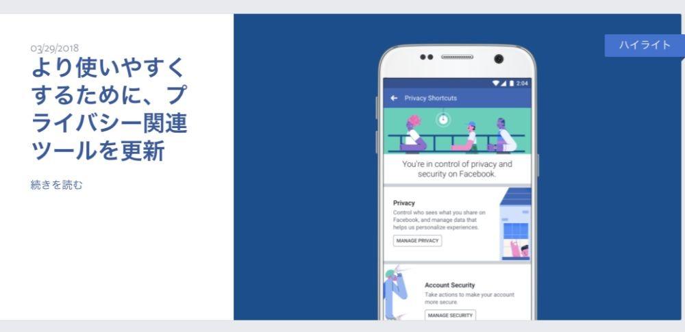 米Facebook、個人情報不正利用事件を受けプライバシー機能の強化を決定