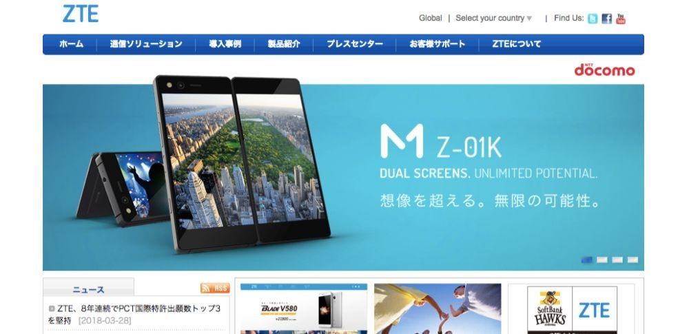 ZTE日本法人サイトにてクリプトジャッキングの可能性、現在は対応済み