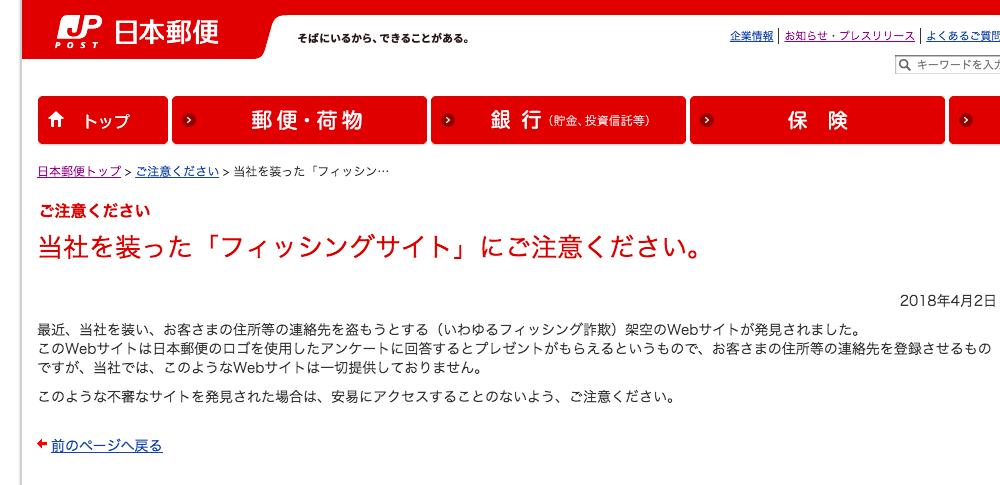 日本郵便を装うフィッシングサイトを確認、住所・連絡先の取得が目的か