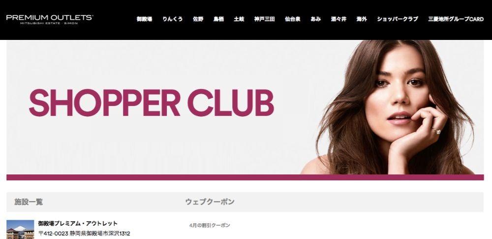 会員情報27万件の流出を確認、三菱地所「ショッパークラブ」調査結果を公表