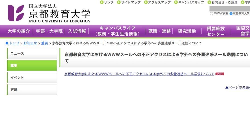京都教育大学のメールアカウントに不正アクセス、36万件の迷惑メールが送信される
