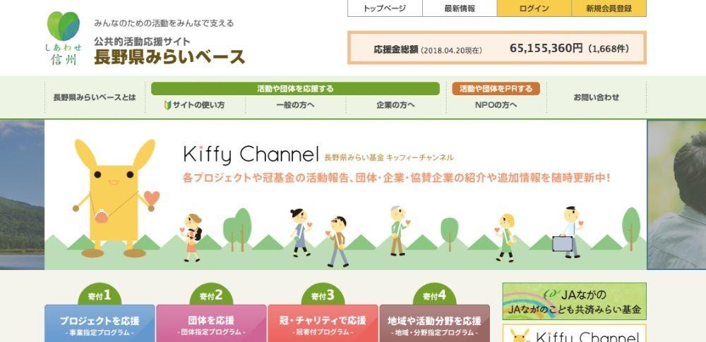 寄附募集サイト「長野県みらいベース」へ2万回以上の不正アタック