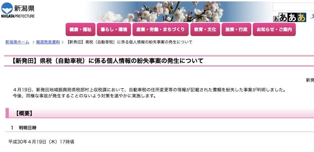 自動車税関連書類紛失で個人情報1件流出|新潟県