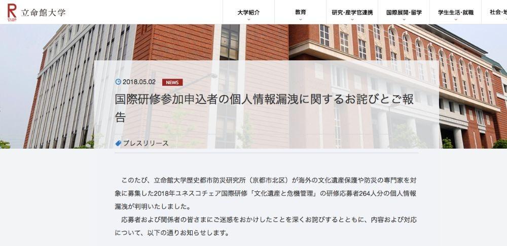 立命館大学の研究所が不正アクセス被害、研究応募者264名分の個人情報が漏洩