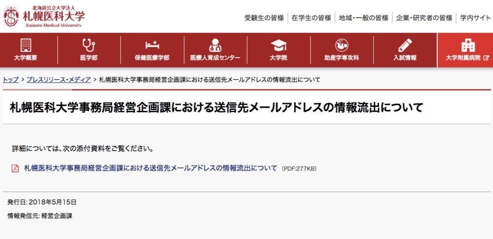 メール宛先の設定ミスで30件の情報漏洩、札幌医科大学