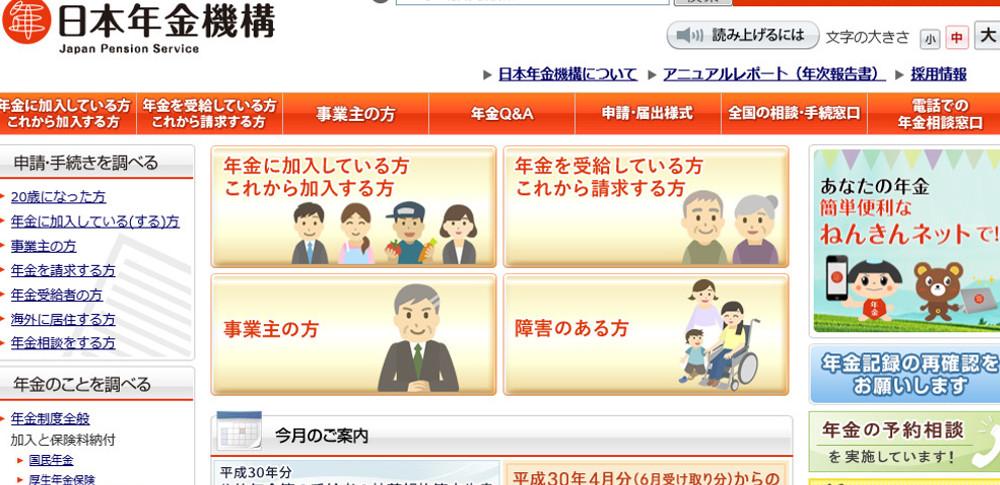日本年金機構の情報漏洩事件が時効を迎える!警視庁は捜査を事実上断念