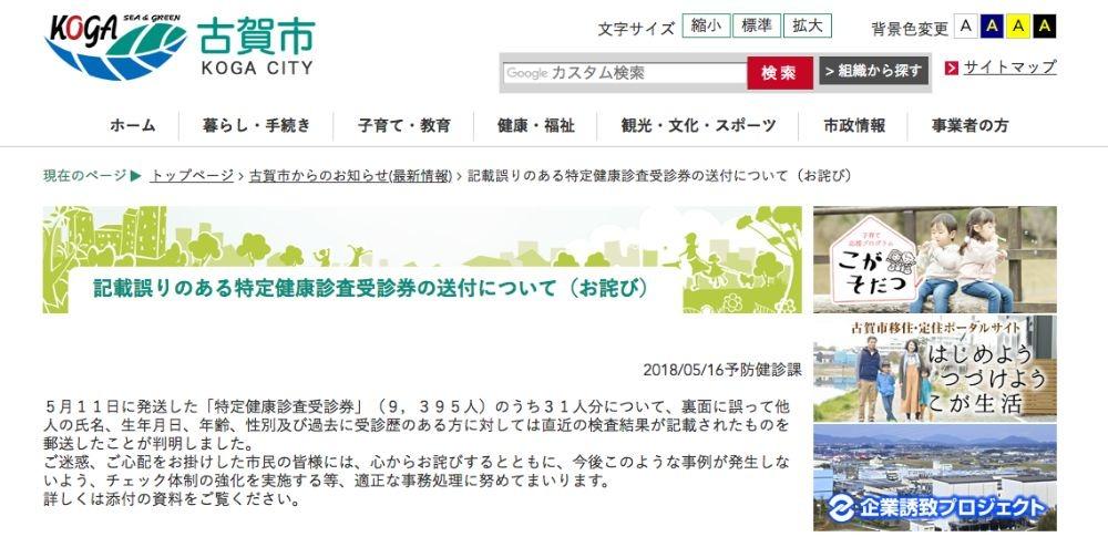 他人の個人情報を記載した受診券を送付、31名分の情報流出|福岡県古賀市が謝罪
