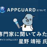 AppGuard(アップガード)について、専門家に聞いてみた(当サイトコラムニスト星野靖裕氏)
