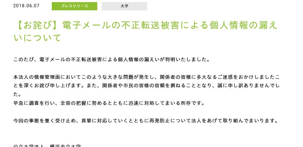 横浜市立大学がフィッシングメール被害!個人情報5,794件が流出の可能性