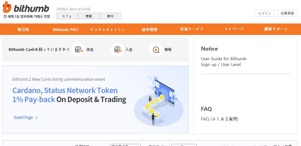 35億円相当が盗難被害!韓国の仮想通貨交換所にて不正アクセスの疑い