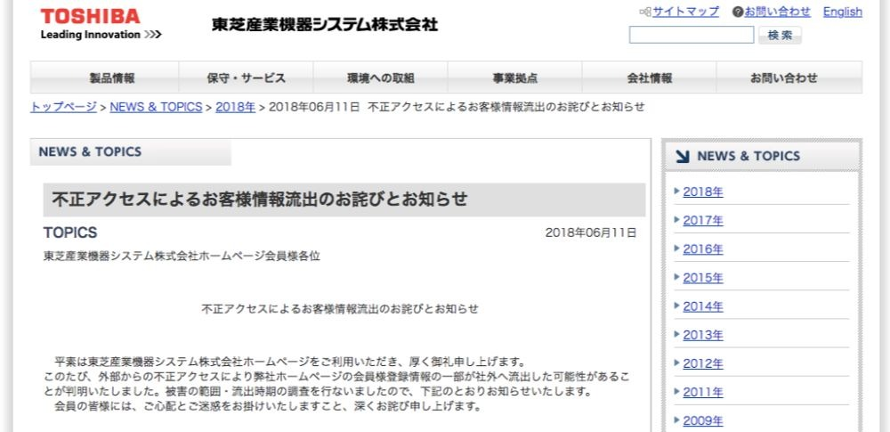 東芝産業機器システム株式会社が2008年頃の不正アクセス被害を公表