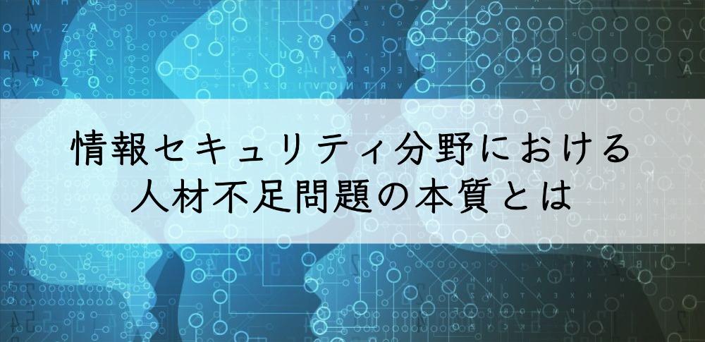 情報セキュリティ人材不足問題の本質を考える〜日本はインターネットの無免許運転状態!?〜