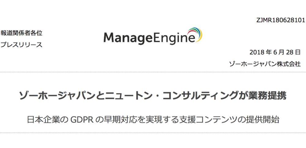 ゾーホージャパンとニュートン・コンサルティングが業務提携、日本企業のGDPRの早期対応を実現する支援コンテンツの提供開始